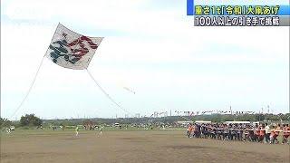 """""""令和""""凧が空を舞う・・・「大凧まつり」開催 神奈川(19/05/06)"""