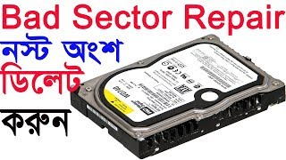 How to Repair Hard disk bad sector BANGLA / Speed Up Pc