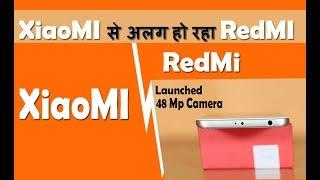 xiaomi  or redmi हो रहे है अलग | जाने पूरी बाते | By Digital Bihar |