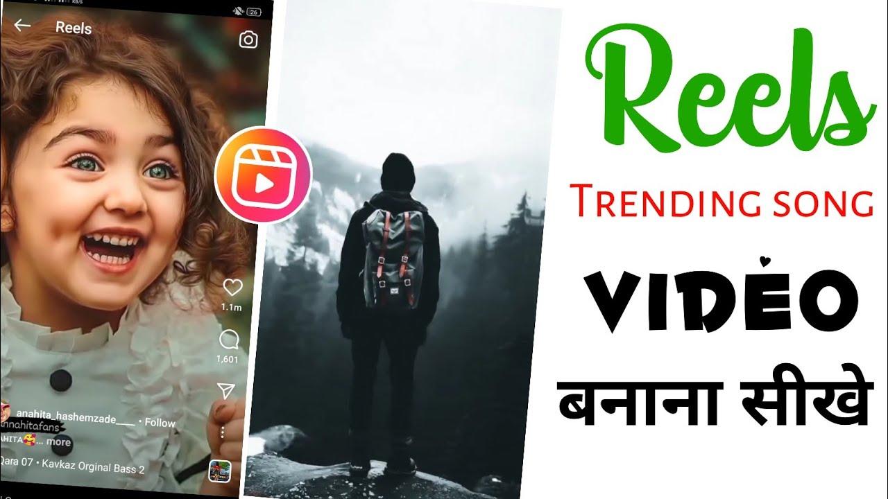 qara 07 reels video editing | instagram reels trending song video editing | reels new trend