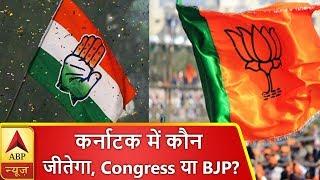 कर्नाटक में कौन जीतेगा, Congress या BJP? बड़ी बहस | ABP News Hindi