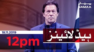 Samaa Headlines - 12PM - 18 November 2019