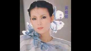 黃鶯鶯 - 只有分離 / Only Separation (by Tracy Huang)