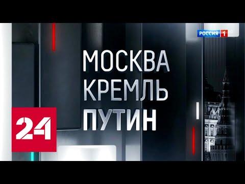 Москва. Кремль. Путин. От 22.12.19