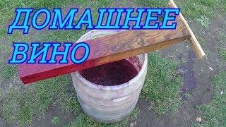 САМОДЕЛЬНОЕ ВИНО / Простой Рецепт Домашнего Вина / ВИНОГРАДНОЕ ВИНО.