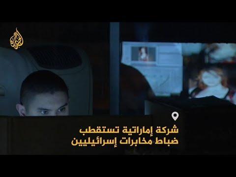 الإمارات تستقطب ضباط مخابرات إسرائيليين.. ما حقيقة العلاقات بين الإمارات وإسرائيل؟  - نشر قبل 8 ساعة