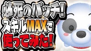 【ツムツム】必死のパッチwパッチ スキルレベル6(スキルMAX)初見プレイ!【Seiji@きたくぶ】