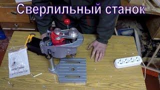 Настольный Сверлильный станок из Китая. Обзор сверлилки