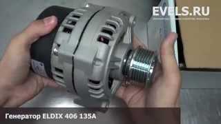 Генератор ELDIX 406 135А (ГАЗ ЗМЗ 406) — unbox