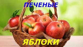 Печеные яблоки со сгущенкой , медом и вареньем /Baked apples with condensed milk, honey and jam