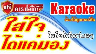 ใส่ใจได้แค่มอง ໃສ່ໃຈໄດ້ແຕ່ມອງ  คาราโอเกะ  | Extreme karaoke มิดี้ (midi) สำหรับฝึกร้อง