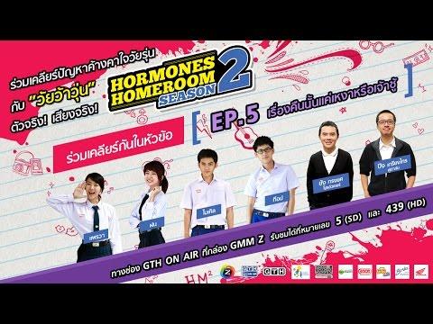Hormones Homeroom 2 EP.5 เรื่องคืนนั้นแค่เหงาหรือเจ้าชู้?
