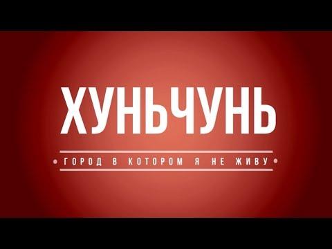 КИТАЙ / В ХУНЬЧУНЬ ВПЕРВЫЕ С ГРУППОЙ / СУПЕРМАРКЕТ / СОЦИАЛЬНЫЙ МАГАЗИН / ЛУННЫЕ ПРЯНИКИ