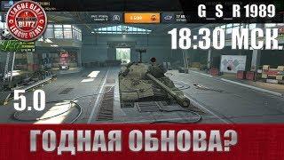 WoT Blitz -Юбилейное обновление 5.0 - World of Tanks Blitz (WoTB)