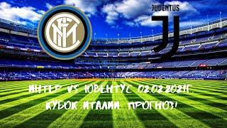 Интер vs Ювентус 02 02 2021г Кубок Италии 1 2 Прогноз