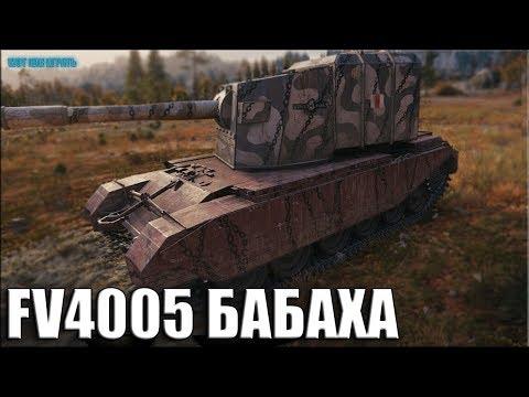 Как играют НЕ статисты на FV4005 Stage II World of Tanks ✅