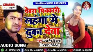 रंगवा लगा लीं भौजी ~ 2019 Bhojpuri DJ Song ♪ Jyotish Diwana ♪ Bhojpuri Holi Song New