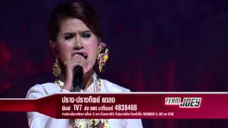 The Voice Thailand - ปราง - หม้ายขันหมาก - 30 Nov 2014