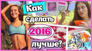 Как Сделать 2017 год лучшим!//Лайфхаки,Мотивация,Рецепты