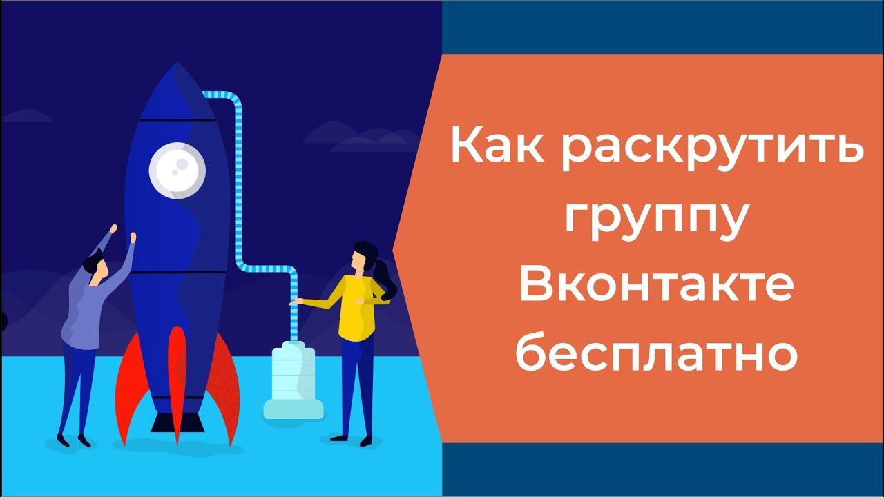 Рекламировать группу в контакте бесплатно видео реклама про качество товара