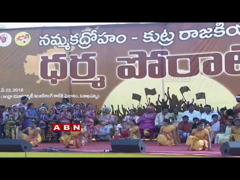 CM Chandrababu Naidu's Dharama Poorata Deeksha at Vizag   LIVE   ABN LIVE