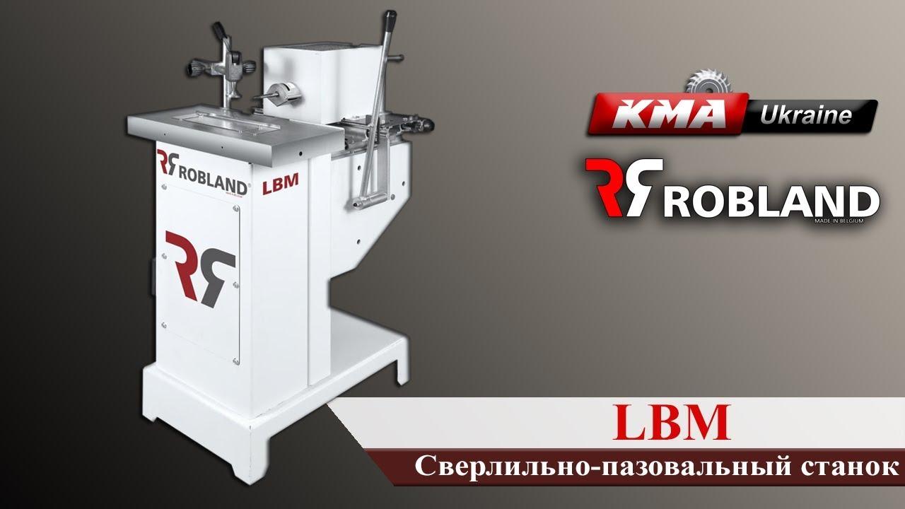 Сверлильно-пазовальный станок    Robland LBM    KMA Украина - YouTube