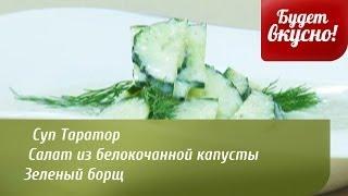 Будет вкусно! 10/07/2014 Суп Таратор. Салат из белокочанной капусты. Зеленый борщ. GuberniaTV
