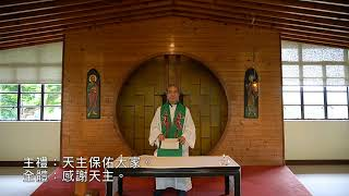 Publication Date: 2020-09-01 | Video Title: 天水圍天主教小學9月1日早會直播