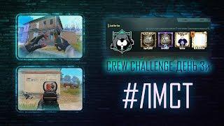 Тащим без Блэка в Crew Challenge | День 3 | PUBG Mobile