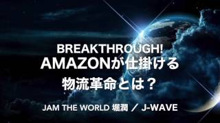 #jamtheworld ネット通販大手「Amazon」が仕掛ける物流革命とは何か? 20170214  #jwave