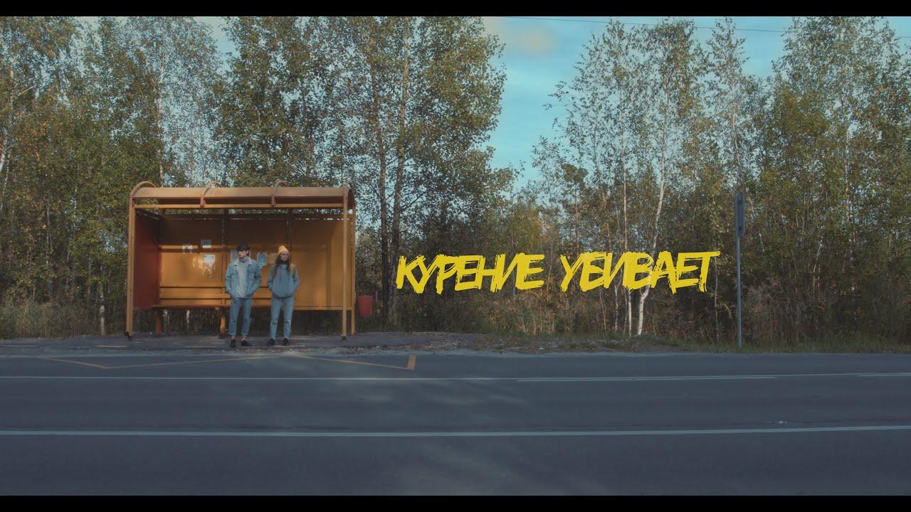 SMOKING KILLS | My RØDE Reel 2020