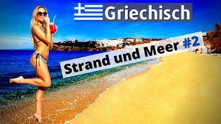 Griechisch Lernen Für Anfänger Lektion Strand Und Meer 2 Deutsch Griechisch Vokabeln
