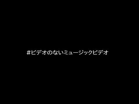 Sano ibuki『あのね』#ビデオのないミュージックビデオ