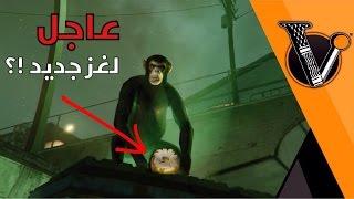 عاجل Gtav: لغز القرد الجديد...!؟ #براوني_٢٠٠ألف