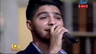 العاشرة مساء| أحمد السواحلى صوت جديد اكتشاف الفنان محمود الجندى