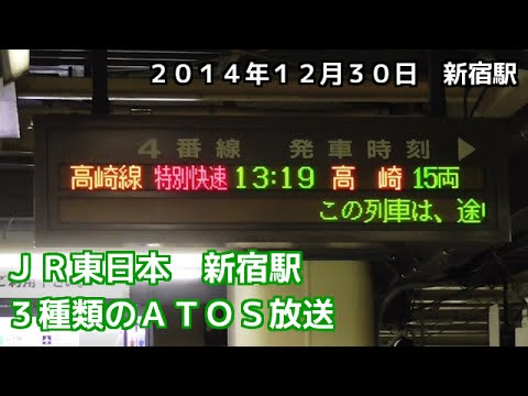 JR東日本 新宿駅 3種類のATOS放送 Shinjuku Station 3 types of ATOS broadcasting JR East (20141230)
