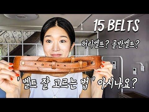 (SUB ENG)벨트 고르는법/15종 벨트 소개/포인트 벨트/데일리 벨트