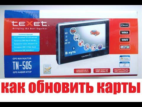Обновление карт GPS-навигатор TEXET TN-505