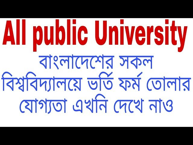 Eligibility of public University admission apply 2018.??? ?????????????? ????? ???? ???? ???????