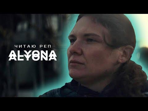 alyona alyona - Читаю рэп (8 апреля 2021)