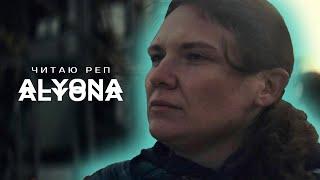 alyona alyona - Читаю реп
