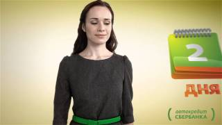 видео Сбербанк автокредит: условия, процентная ставка в 2017 году