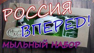 Фото Футбольное мыло Россия ВПЕРЕД  Набор к чемпионату мира Football Soap