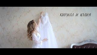 Кирилл и Юлия / Свадебный Клип
