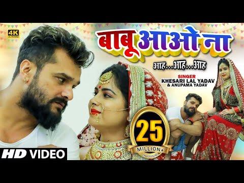 #VIDEO | बाबू आओ ना आह...आह...आह... | #Khesari Lal Yadav, #Anupma Yadav | Bhojpuri Hit Song 2021