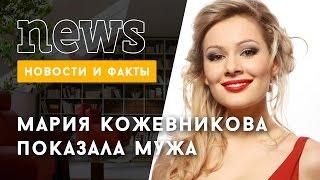 Мария Кожевникова показала мужа