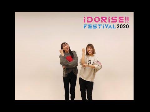 [IDORISE!! FESTIVAL2020] スマイルポンチ コメント動画