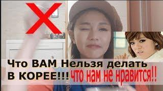 Что Вам Нельзя делать в Корее !Что мы не Любим? 한국인이싫어하는 행동들// |минкюнха|Minkyungha|경하