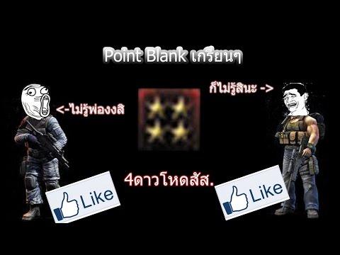 PB - Point Blank4ดาวโหดมากขอบอก