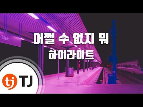 [TJ노래방] 어쩔수없지뭐 - 하이라이트(Highlight) / TJ Karaoke